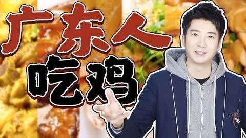 广东人一年要吃十亿只鸡?我来给你算算!