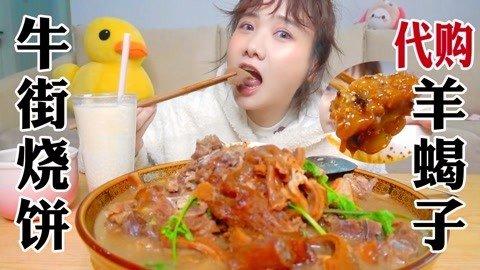 密子君·在家吃一锅北京羊蝎子!牛羊肉混煮,大烧饼一个接一个