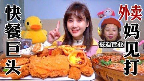 密子君·炸鸡蛋挞汉堡买一桌!快餐三巨头最好吃的单品是哪些?