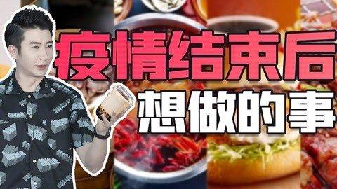除了喝奶茶吃火锅,你还有什么事想做?