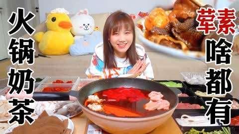 密子君·500元点21道菜品涮火锅!毛肚比脸大,香到灵魂爆炸
