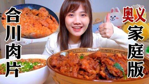 密子君·重庆家乡美食,合川肉片拌桂林米粉!浓汤厚肉太美妙