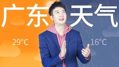 用一句话形容广东天气?满三十度立减十五度!