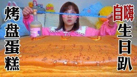 密子君·非一般的生日吃播!28寸爆浆抖臀蛋糕,夹变态辣小龙虾!