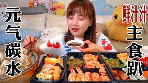 密子君·寿司大拼盘,绝美肉汁小笼包!一个人的碳水自由!