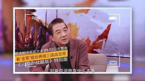 """""""战忽局""""双雄大谈诸葛亮战略失误 局座:刘备没本事"""