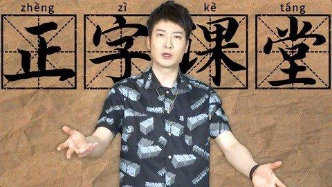 讲了这么多次,这些粤语正字你们真的会写吗?