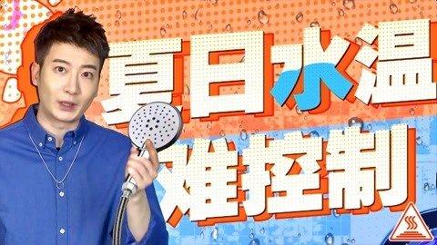 阻止广东人洗热水澡的不是夏天,而是捉摸不定的水温!