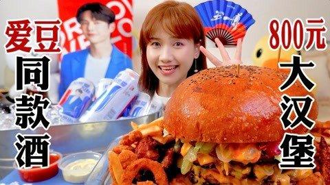密子君·直径20cm超大汉堡!到底能夹多少层肉饼?超大超爽超过瘾