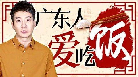 人头饭,是广东人对一顿饭最大的尊重!