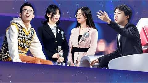 第3期 郭麒麟吃瓜看戏遭选手diss 清华北大女学霸神仙打架