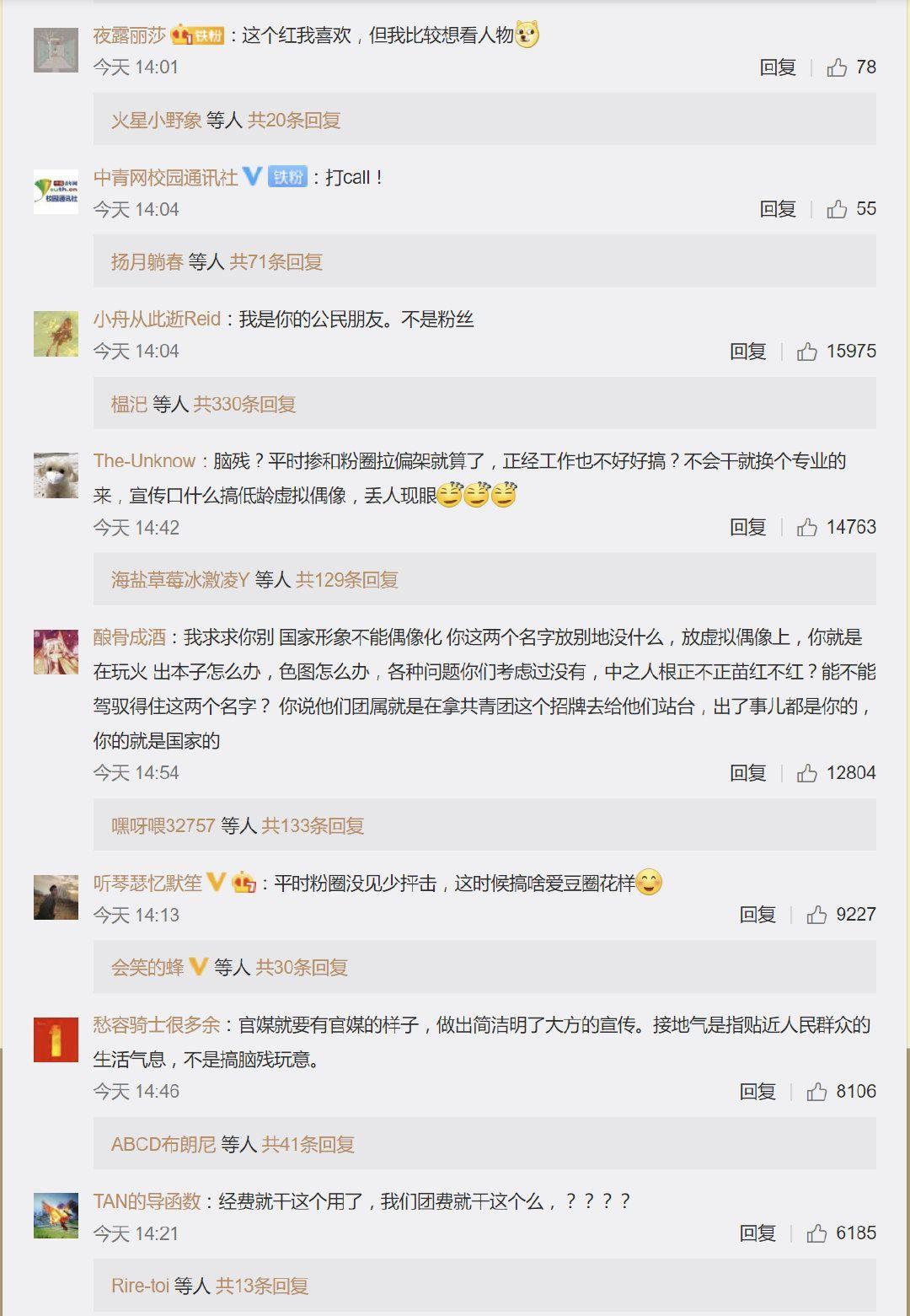 共青团 虚拟偶像 江山娇 红旗漫
