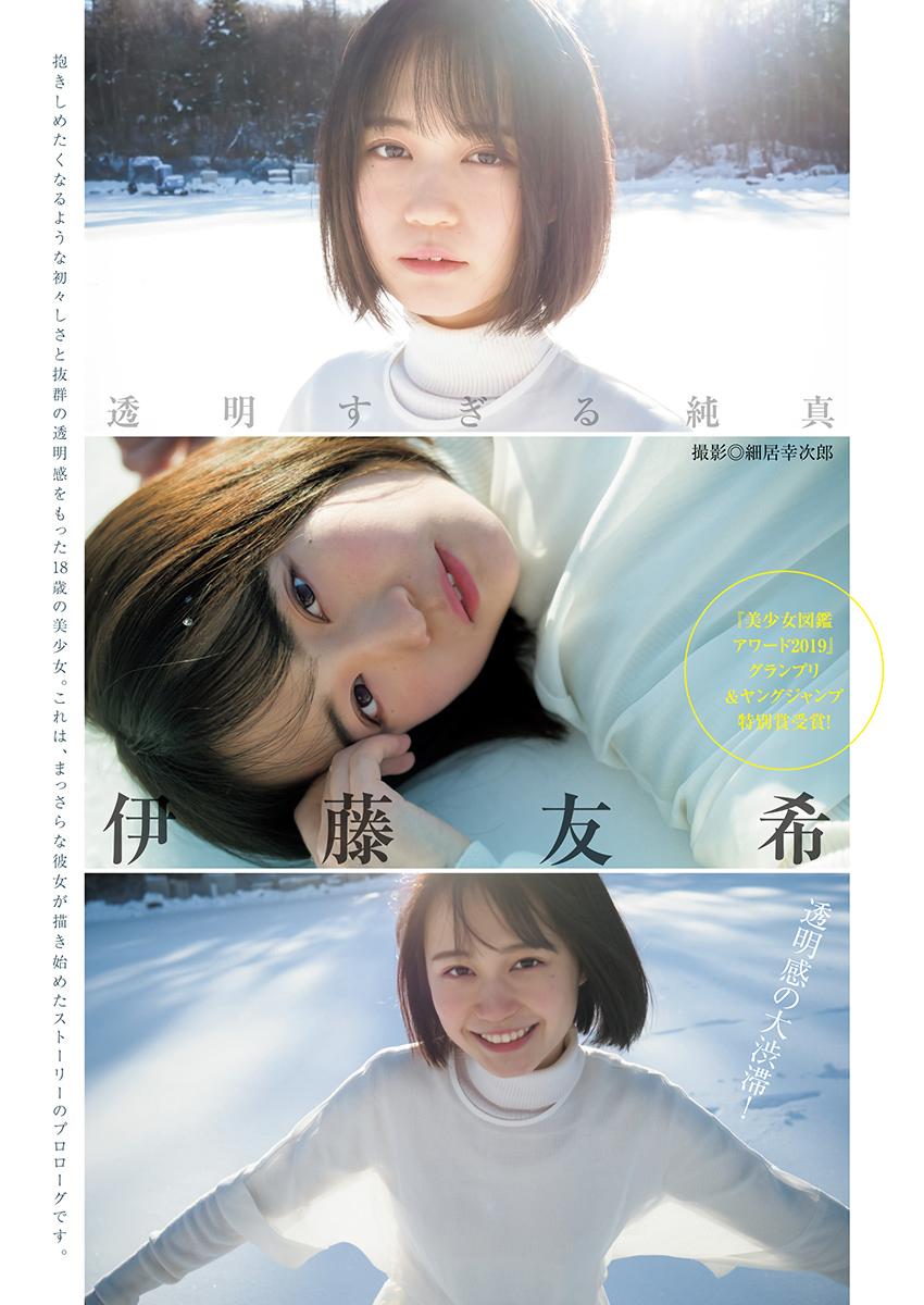 週刊ヤングジャンプ 2020 No.11 - p420 [aKraa]