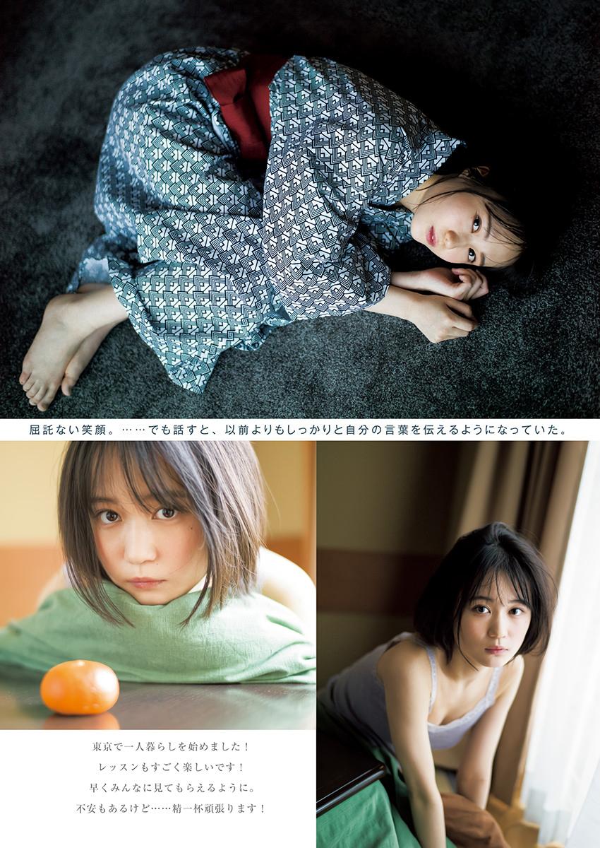 週刊ヤングジャンプ 2020 No.11 - p421 [aKraa]