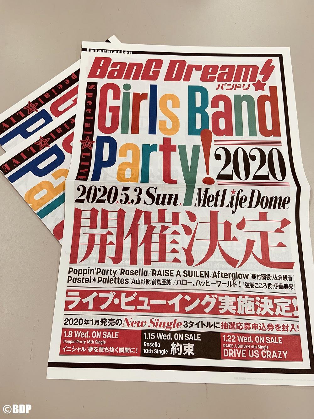 bang_dream_info 1201093277954408449_p0