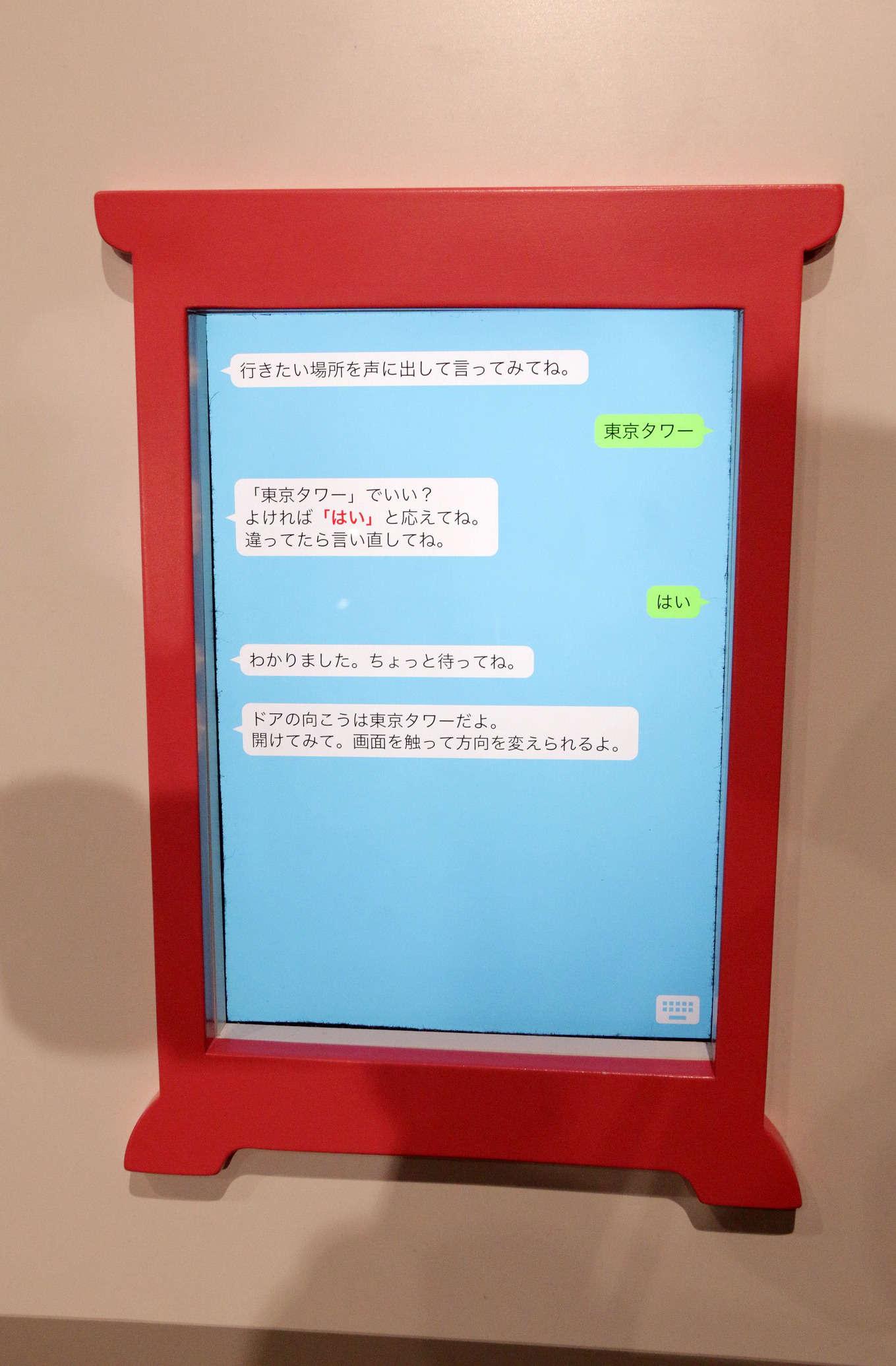 哆啦A梦未来百货店 哆啦A梦