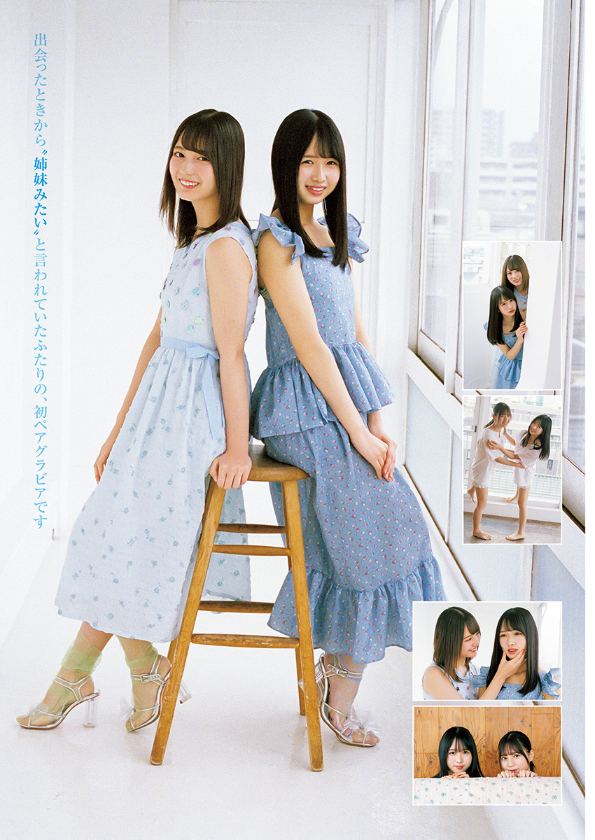 小坂菜绪 上村ひなのYoung Jump 2020 No.12 - p008 [aKraa]