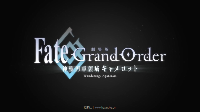 劇場版 「Fate_Grand Order -神圣圆桌领域卡美洛-」前編 Wandering; Agateram 第2弾特報.mp4_000057.613