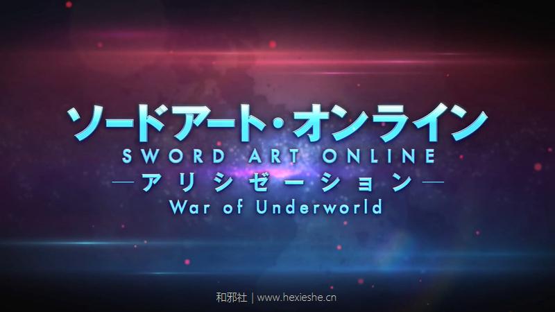 「ソードアート・オンライン アリシゼーション War of Underworld」最終章PV.mp4_000138.559