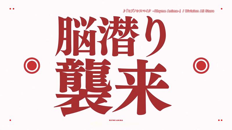 催眠麦克风-Division Rap Battle-_和邪社18