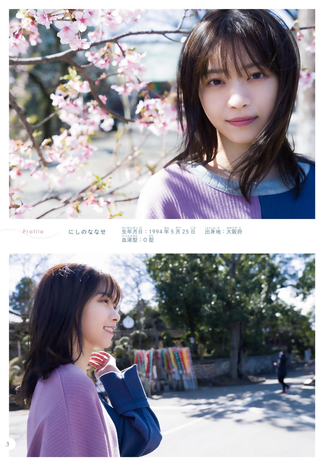 西野七濑 少年Magazine005