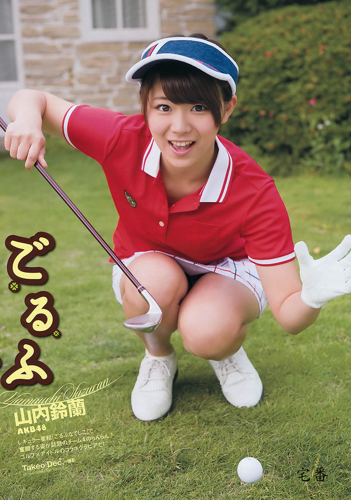 职业高尔夫钓师的偶像美女少山内铃兰