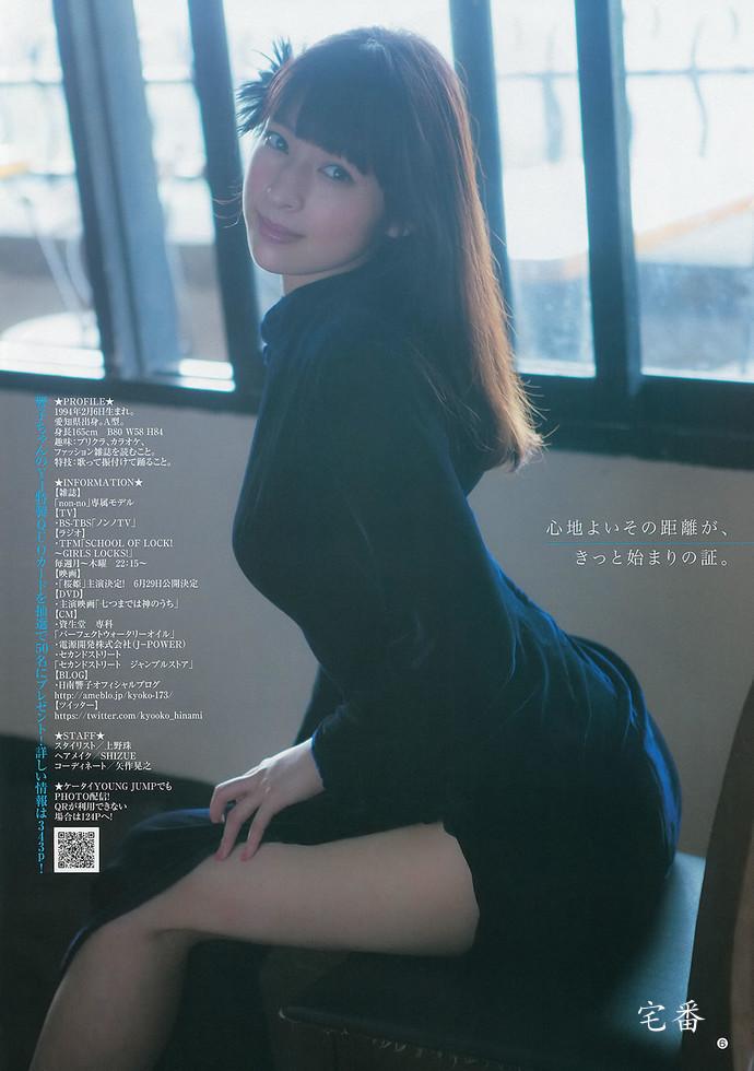 天生话题女王日南响子写真作品