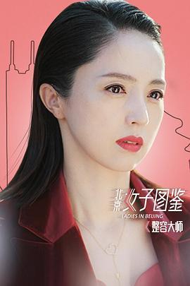 北京女子图鉴之整容大师(微电影)