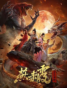燕赤霞·生肖神将(微电影)