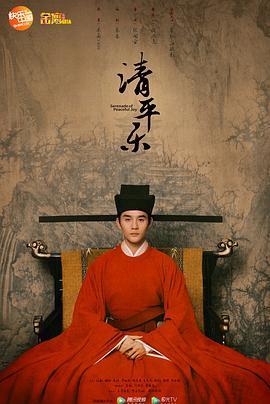 清平乐(国产剧)