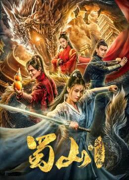 蜀山2剑魔篇(微电影)