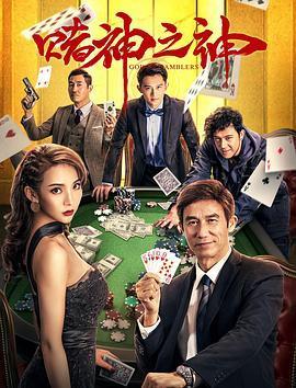 赌神之神2020(微电影)