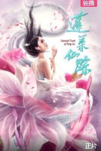 蓬莱仙踪(微电影)