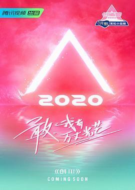 创造营2020(综艺)