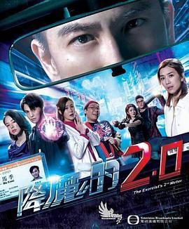 降魔的2.0国语(香港剧)