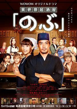 异世界居酒屋阿信[真人版](日本剧)