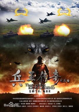 兵王传奇(微电影)