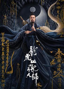 龙虎山张天师(微电影)