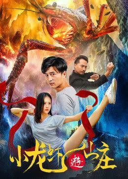 小龙虾游山庄(微电影)