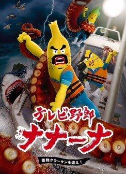 香蕉怪大叔_呐呐~呐_第3季