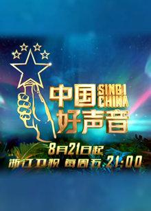 中国好声音2020