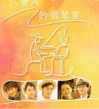 六叠间的钢琴家