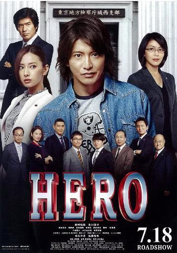 律政英雄新电影版
