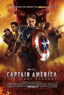 美国队长1