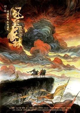 琅琊榜之风起长林
