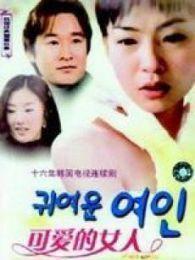 漂亮女人(韩国)