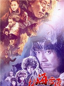 林海雪原(2017版)