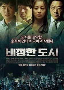 无情的城市(2012)