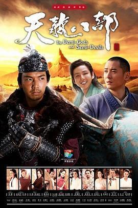 天龙八部湖南卫视TV版