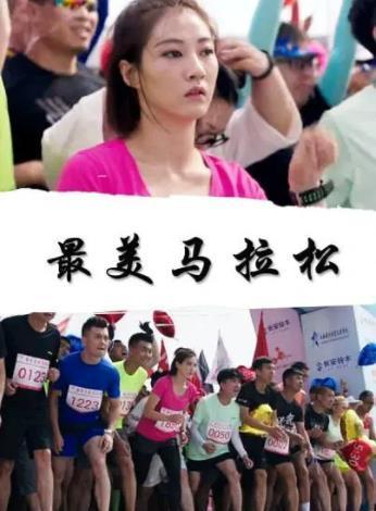 最美马拉松